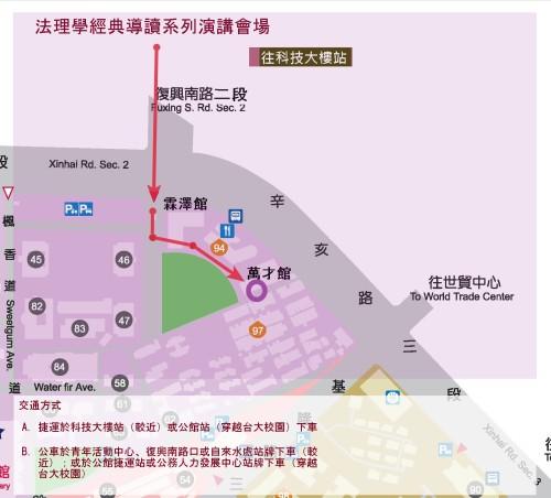 臺大法律學院全域圖(含萬才館之路徑與標示)